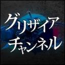 キーワードで動画検索 PSP - グリザイアチャンネル