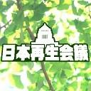 日本再生会議