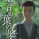 劇場アニメーション「言の葉の庭」
