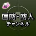 戦闘機 -国防・防人チャンネル