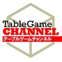 テーブルゲームチャンネル