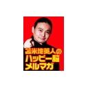 苫米地英人チャンネル