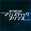 Popular 井口裕香 Videos 3,061 -銀河機攻隊 マジェスティックプリンス