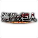 Video search by keyword 進撃の巨人 - 進撃の巨人