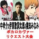 中孝介『もっと、日本。』チャンネル