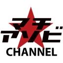 マチ★アソビチャンネル