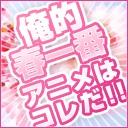 俺的 春一番アニメはコレだ!!