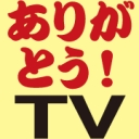 ありがとう!TVチャンネル