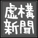 人気の「紙」動画 104,566本 -虚構新聞チャンネル