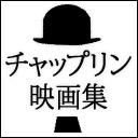 チャールズ・チャップリン動画チャンネル