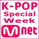 キーワードで動画検索 少女時代 - K-POP Special Week by Mnet動画