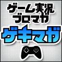 ゲーム実況ブロマガ「ゲキマガ」