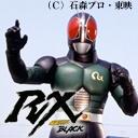 仮面ライダーBLACKRX -仮面ライダーBLACK RX