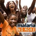マラリアノーモアジャパン