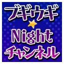 加藤和樹・KIMERU・八神蓮 ブギウギ★Nightチャンネル