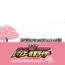 ネット版オーズ・電王・オールライダーレッツゴー仮面ライダー -ガチで探せ!君だけのライダー48-
