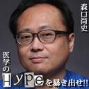人気の「医学」動画 375本 -森口尚史が斬る!医学のHypeを暴き出せ!!