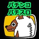 人気の「しんのすけ」動画 429本 -エンタメーテレ パチンコ・パチスロ