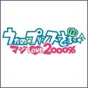 うたの☆プリンスさまっ♪ マジLOVE2000%