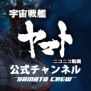 人気の「SF」動画 3,139本 -宇宙戦艦ヤマト公式チャンネル