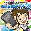 Xperia™ presents 吉田尚記 XYZ