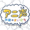 声優アニメチャンネル「アニ声」