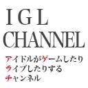 IGLCHANNEL(アイドルがゲームとライブするチャンネル)