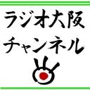 ラジオ大阪チャンネル