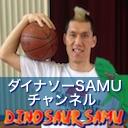 ダイナソーSAMUチャンネル