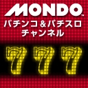 MO -MONDOパチンコ&パチスロチャンネル