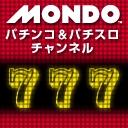 MONDOパチンコ&パチスロチャンネル