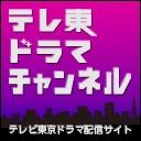 テレビ東京ドラマちゃんねる