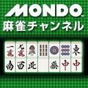 MO -MONDO麻雀チャンネル