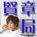 Popular 黒子のバスケ Videos 11,728 -賢章局