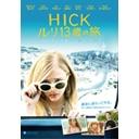 HICK-ルリ13歳の旅