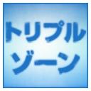 南圭介・渡辺大輔・馬場良馬 トリプル・ゾーン