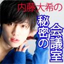 人気の「テニスの王子様」動画 14,965本 -内藤大希の秘密の会議室
