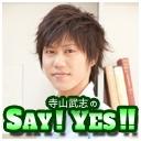 寺山武志のSAY!YES!!