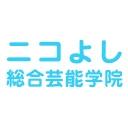 ニコよし総合芸能学院