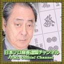 麻雀 -日本プロ麻雀連盟チャンネル