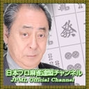 Video search by keyword 麻雀 - 日本プロ麻雀連盟チャンネル