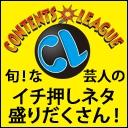 コンテンツリーグ・チャンネル
