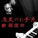 【魔王のお手元】presented by 扇愛奈