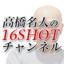 高橋名人の16SHOTチャンネル