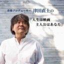 人気の「音楽」動画 1,402,788本 -音楽プロデューサー 津田直士チャンネル