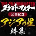映画グランド・マスター公開記念「アジアの星」映画特集