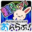 【おんらぶ!】音楽番組配信チャンネル