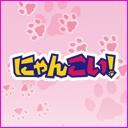 人気の「にゃんこい!」動画 180本 -にゃんこい!