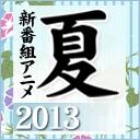 2013年夏 新番組アニメ発表!