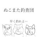人気の「釣り」動画 8,995本 -fimo釣りチャンネル